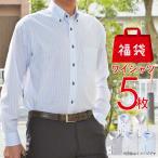 福袋5枚セット 形態安定 長袖ワイシャツ 長袖 ワイシャツ ノンアイロン ノーアイロン 形状記憶 Yシャツ カッターシャツ ドレスシャツ 男性 ビジネス 仕事