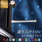 [名入れ付き] ネクタイ シルク タイピン 日本製 名入れ ギフト プレゼント シルクネクタイ タイバー ブランド おしゃれ セット お祝い 成人式 ふじやま 春夏