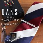 [名入れ付き] タイピン ダックス ブランド ネクタイ シルク 日本製 ギフト セット 名入れ ネクタイピン プレゼント タイバー クリスマス 刻印 シルクネクタイ
