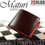 マトゥーリ財布 Maturi二つ折り財布 Maturi 財布 マトゥーリ 二つ折り財布 エグゼクティブ コードバン メンズ財布 MR-009BROR