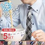 男性流行 - ネクタイ メンズ 5本セット 組み合わせ自由 ウォッシャブル 洗える 紳士用 送料無料 ストライプ チェック ブルー ピンク