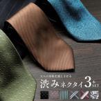 ネクタイ 3本セット 自由に選べる 落ち着いた色 洗える ウォッシャブル [M便 1/1]