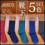 靴下 メンズ 5足セット ソックス 5色 くつした メンズ靴下 綿 シンプル カラー ギフト 青 紺 赤 緑 茶 通気性 大きい