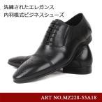ショッピングラバーシューズ ビジネスシューズ 紳士 高級皮革 レースアップ メンズ メダリオン MZ228-55ABK