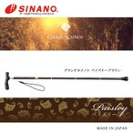 シナノ 杖 ステッキ 折りたたみ 紳士 日本製 メンズ 持ち運び楽々 ペイズリー柄
