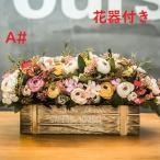 造花 花器付き 結婚式 開店祝い ギフト 送料無料 誕生日 プレゼント 鉢植え 贈答 お年賀 お祝い 母の日 テーブル装飾花 写真の道具 枯れない 新築祝い 15x14x33