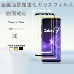 ショッピングGALAXY Galaxy S9 plus 保護フィルム SC-03K SCV39 全面フルーカバー 曲面対応 S9+ ガラスフィルム ガラス フィルム 保護 強化ガラス GalaxyS9 plus 全画面保護フィルム