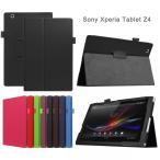 Xperia Z4 tablet ケース SO-05G/SOT31 SGP712JP カバー 3点セット 保護フィルム タッチペン タブレットケース sony ソニー エクスペリア z4 タブレット