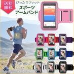 Yahoo!hello caseアームバンド ランニング ジョギング ウォーキング トレーニング スポーツ ジム アームバンドケース スマホ用 アクセサリー タッチ操作 iphone7 xperia xz