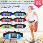 Yahoo!hello caseスマホウエストポーチ ランニング ジョギング ウォーキング トレーニング ヨガ スポーツ ジム アウトドア ウエストバッグ アクセサリー iphone8 plus