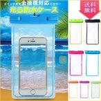 スマホ用完全防水ケース iPhone8 携帯防水ケース iPhone 7 Plus iPhone X 光る防水ケース 蓄光性 IPX8規格 ドライバッグ Iphone7 Plus apple 防滴ポーチ