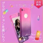 iphone8 ハードケース iphone8plus iphone7 iphone7plus おしゃれ 全面保護 フルカバー ガラスフィルムセット グラデーションカラー カラフル レディース