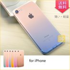 iphone X iphone8 iPhone7 iphone7plus ソフトケース クリアケース グラデーション色 おしゃれ カワイイ 軽量 薄型 衝撃吸収 人気 ポイント消化