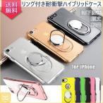 iphone8 iphone7 iphone8plus iphone7plus スマホ リング付きケース クリアケース 耐衝撃 頑丈 スリム 落下防止 バンカーリング メンズ