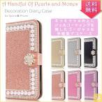 iPhone X iphone8 ケース カバー 手帳型 iphone7 iphone8plus アイフォン8プラス 財布 キラキラ ラメ ラインストーン ビジュー デコケース おしゃれ カード収納