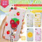 ショッピングスイーツ ストラップ iphone8 iphone8plus iPhone7plus iphone7 スマホケース リング付き フルーツ柄 果物チャーム 携帯ストラップ イチゴ ライム グレープフルーツ スイカ 女子