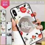 【在庫限り】iPhone 7plus ケース  iphone 8 plus ミラーケース 鏡付きスマホケース ハート サボテン 花柄 ボタニカル柄 強化ガラス ストラップ穴 キレイ