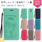 Yahoo!hello caseXperia 1 手帳型ケース iPhone 11 Pro ケース iPhone 11 猫柄 魚柄 iPhone Xs iphone8plus Xperia xz3 可愛い 人気 メンズ 男子 女性 女子 レディース シンプル