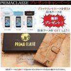 prima classe プリマクラッセ Iphone7 アイホン7 手帳 ケース 世界地図 本革