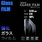 Aquos sh01h sh02h f03h sh01g sh03g sh04g 9H SHV33 503SH DM-01H SH-M03 glass film あすつく