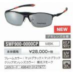 スワンズサングラス SWANS 度付き対応 クリップオンサングラス SWF900-0000CP-MBK