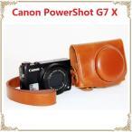 Canon PowerShot G7 X カメラケース ケース カバー カメラーカバー バック カメラバック G7X