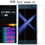 ショッピングxperia Xperia XZs/XZ 保護フィルム SO-03J/SOV35  docomo SO-01J au SOV34 ガラスフィルム フィルム 保護 ガラス 強化ガラス 9H