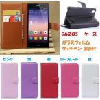 huawei Ascend G620S ケース カバー 手帳 G620Sケース 手帳型