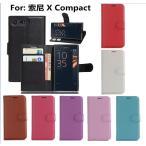 Sony Xperia X Compact ケース 手帳 カバー 手帳型ケース docomo SO-02J