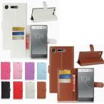 ショッピングSONY Sony Xperia XZ1 Compact ケース docomo SO-02K カバー 手帳 手帳型 手帳型ケース シンプル エクスペリア エックスゼットワン コンパクト メール便 送料無料