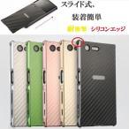 Sony Xperia XZ1 Compact ケース docomo SO-02K カバー  バンパーケース メール便 送料無料