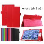 Lenovo TAB3 8.0 SoftBankレノボ Y!mobile 602lv 8.0インチ Lenovo tab2 ケース softbank 501LV 601LV 602LV 3点セット 保護フィルム タッチペン付 送料無料