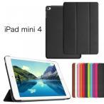 ショッピングmini ipad mini4 ケース ipadMini4 カバー 3点セット タッチペン  保護フィルム おまけ フィルム スタンドケース  メール便 送料無料