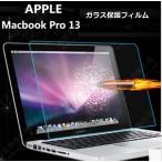 2016 MacBook Pro Retina 13インチ 保護フィルム ガラスフィルム フィルム 保護 ガラス 強化ガラス 9H 液晶保護フィルム