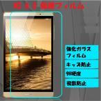 dtab d-02H ガラスフィルム huawei MediaPad M2 8.0 フィルム