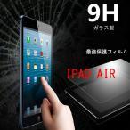 ショッピングAIR iPad Air2/Air ブルーライトカット 保護フィルム ガラスフィルム 強化ガラス 9H 超耐久 耐傷 指紋防止