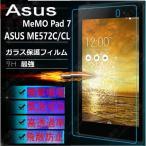 ASUS MeMO Pad 7 ガラスフィルム ME572C ME572 ガラス