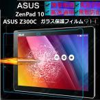 ASUS ZenPad 10 ガラスフィルム Z300C ガラス フィルム