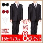 ジュニア スーツ 子供 男性 フォーマル 結婚式 発表会 8点セット 縦縞 スーツ