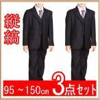 子供 スーツ 男の子 3点セット  縦縞  黒