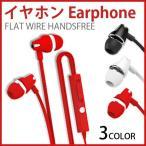 イヤホン FLAT WIRE HANDS FREE earhpone  通話対応 高音質 音楽 アイフォン イヤホン マイク スマートフォン タブレット アクセサリー