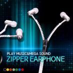 ファスナ― ZIPPER earphone イヤホン イヤフォン 通話対応 高音質 音楽 スマートフォン イヤホン マイク 線ねじれ防止