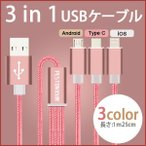 3IN1 メタリックケーブル アンドロイド IOS TYPE-C ケーブル USBコネクタ iPhone&MicroUSB&USB Type-C 3種 コネクタ  3in1タイプのケーブル