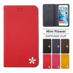 らくらくスマートフォン me f01l ケース 手帳型 カバー フィルム 付き F-01L 手帳 手帳型ケース 携帯カバー スマホケース 耐衝撃 ドコモ fー01l SAFFIANOMNFLOW