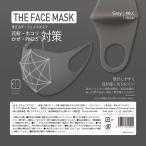 FACE MASK 洗える マスク 4枚 感染 ウイルス対策 UVカット ウレタンマスク GRAY 衛生的な個別包装 耳が痛くない maskマスク グレー 洗えるマスク
