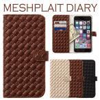iPhone5c 保護フィルム 付き iPhone7 iPhone6 iPhone6s iPhone6 plus iPhone5s iPhoneSE iPhone 5c カバー ケース 手帳 手帳型 アイフォン5c おしゃれ MESH