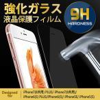 iPhone6plus 9H 0.33mm 強化 ガラス フィルム]iPhone7 iPhone6s iPhone6 plus アイホン6 プラス 液晶保護 指紋防止 キズ防止 ラウンドエッジ アイフォン6