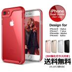 iPhone6Plus 9H ガラスフィルム 付き iPhone6 Plus ケース カバー iPhone 8 7 6s 6 携帯カバー アイフォン6プラス おしゃれ 耐衝撃 スマホケース デコ Dualguide