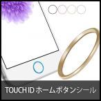 iphone6s 指紋認証 ホームボタン シール ステッカー アルミ ボタン デコシール リング iphone5c iphone5s iphone6 iphonese iphone 6s plus HOMEBUTTON