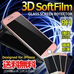 iphone6s 強化 3D ソフトフィルム ガラスフィルム 保護フィルム 液晶保護 指紋防止 キズ防止 ラウンドエッジ アイフォン6s アイホン6s iPhone6 plus SOFTFILM